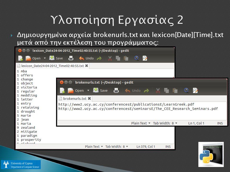 Υλοποίηση Εργασίας 2 Δημιουργημένα αρχεία brokenurls.txt και lexicon[Date][Time].txt μετά από την εκτέλεση του προγράμματος:
